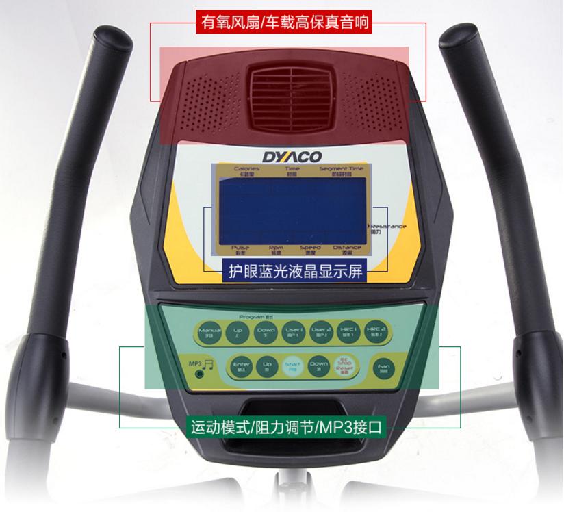 dyaco岱宇FE500太空漫步登山椭圆...