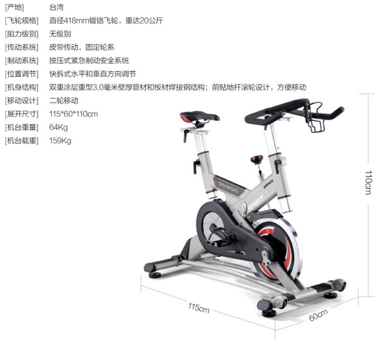 DYACO岱宇SS900進口磁控動感單車
