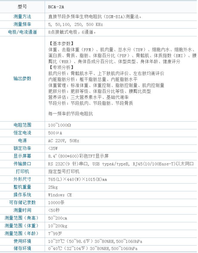 清华同方-人体成分分析仪