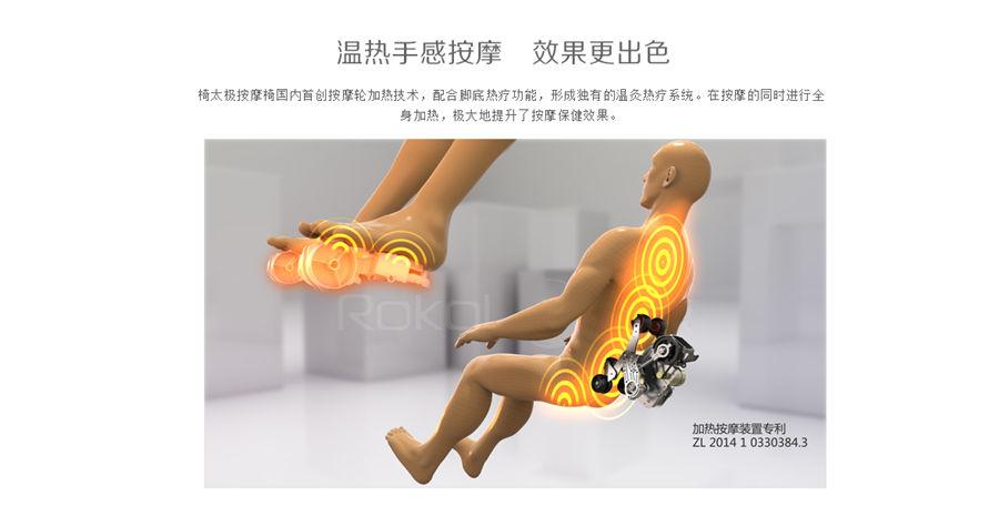 RK-8900 椅太极按摩椅