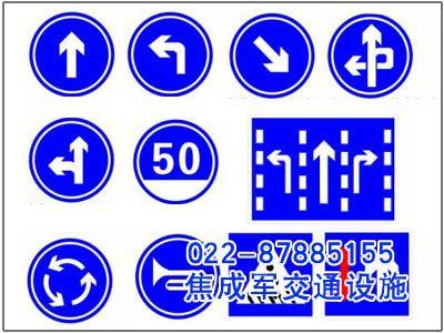 交通设施标志牌