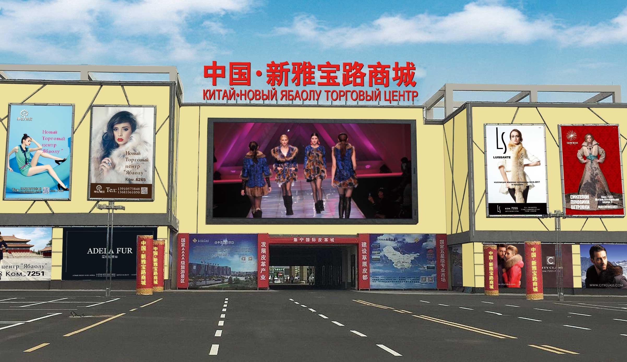 中国·新雅宝路商城