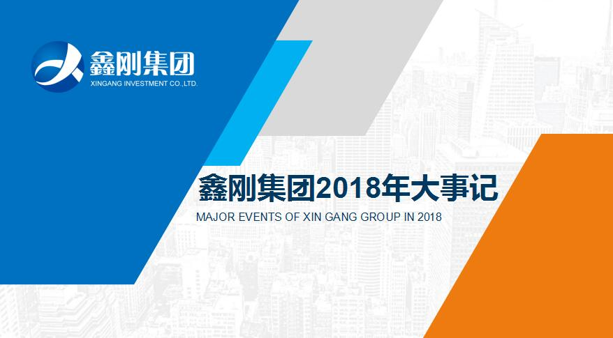 YOPLAY街机游戏 集团2018年大事记