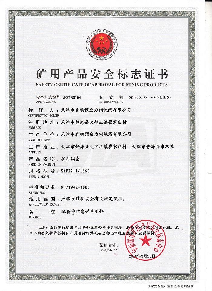 21.8礦用安全生産證書
