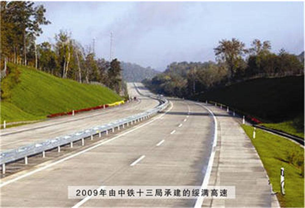 2009年由中铁十三局承建的绥满高...