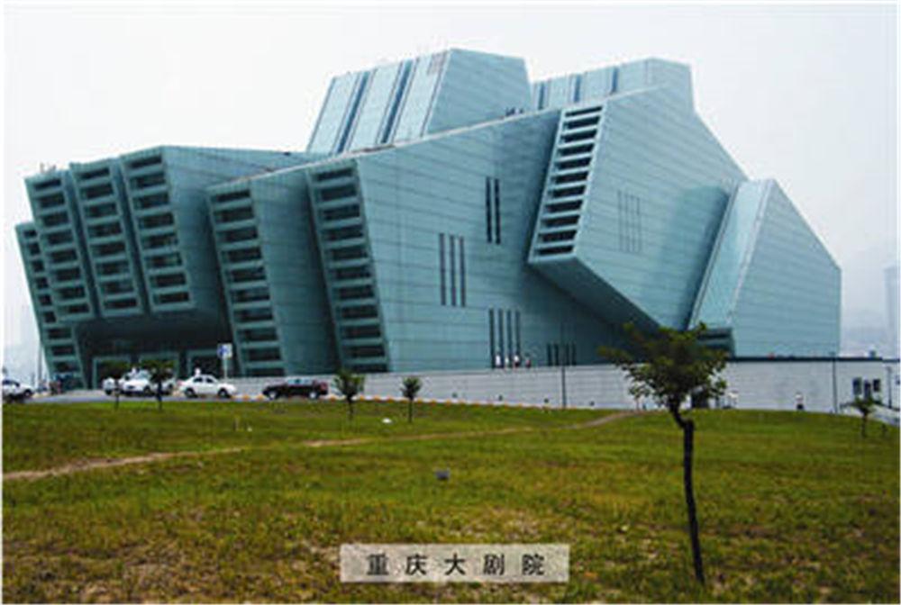 重慶大劇院