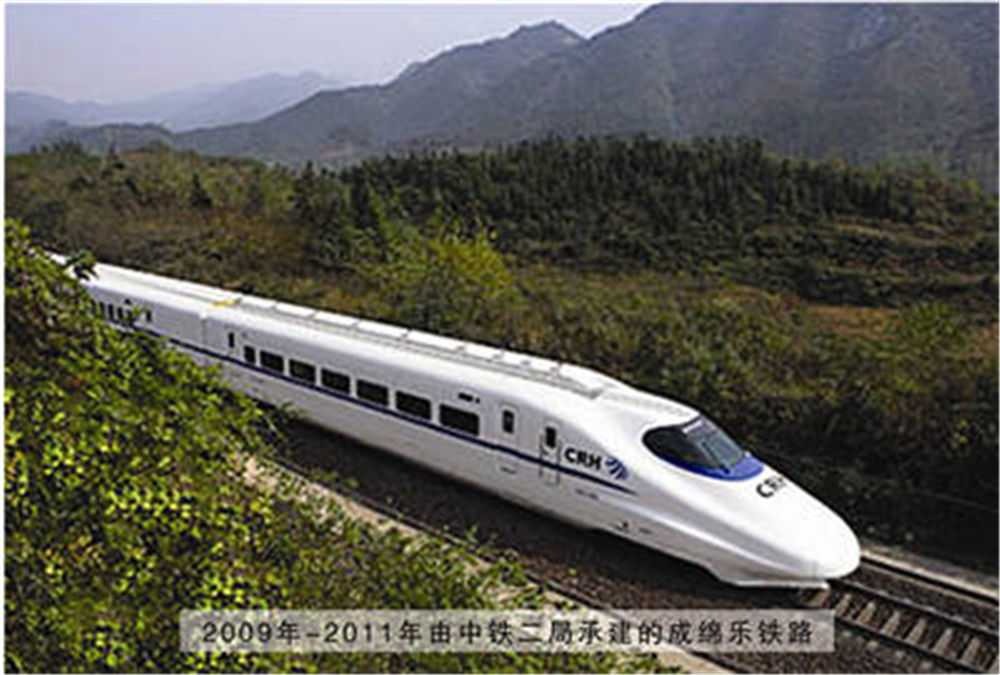 2011年由中铁二局承建的成绵乐铁...