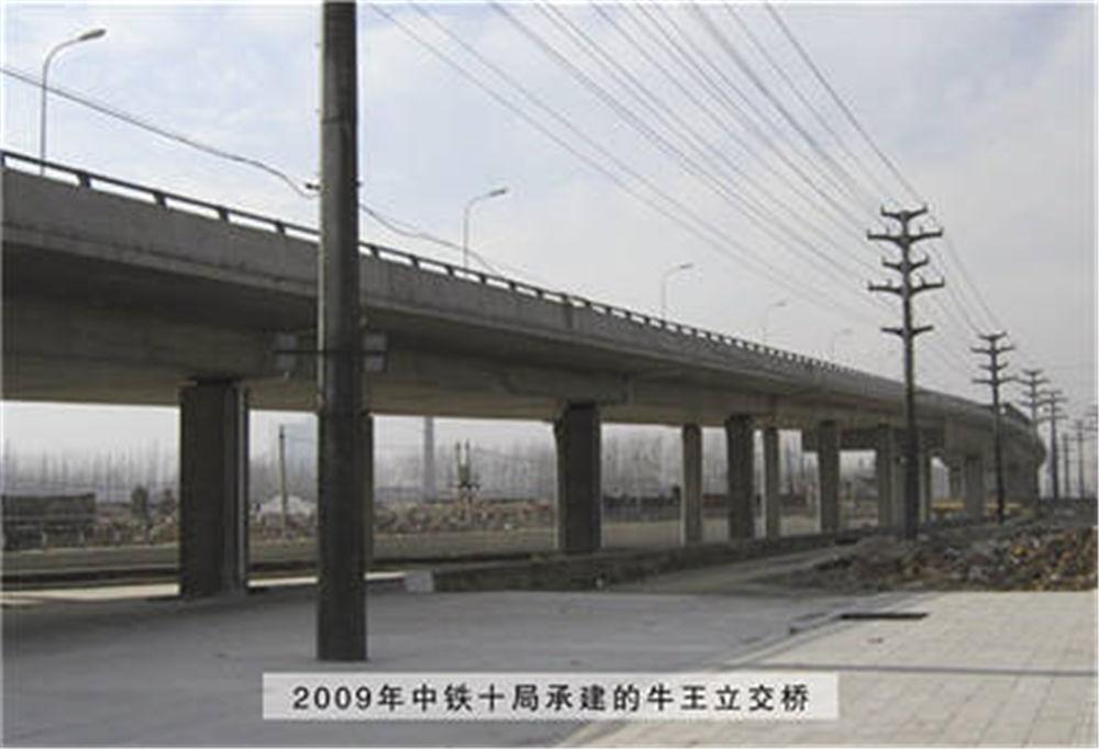 2009年中铁十局承建的牛王立交桥