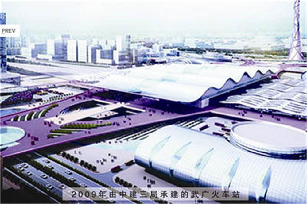 2009年由中建三局承建的武广火车...