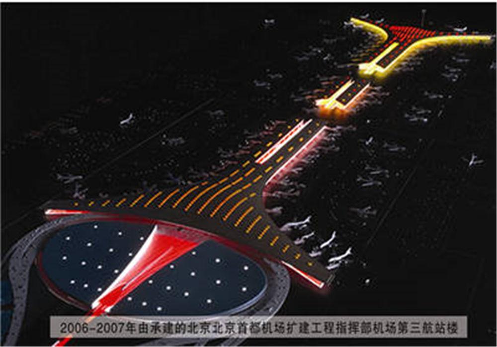 北京首都機場擴建工程指揮部機場...