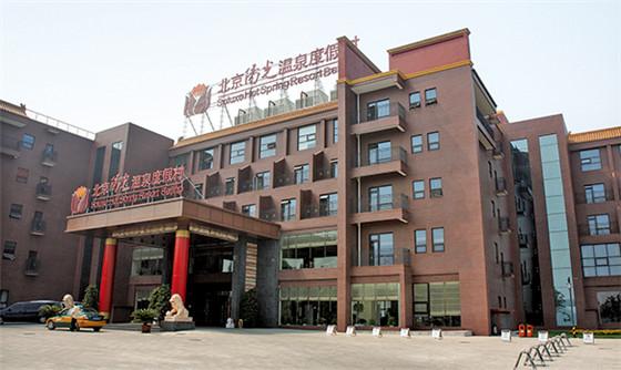 北京阳光温泉度假村