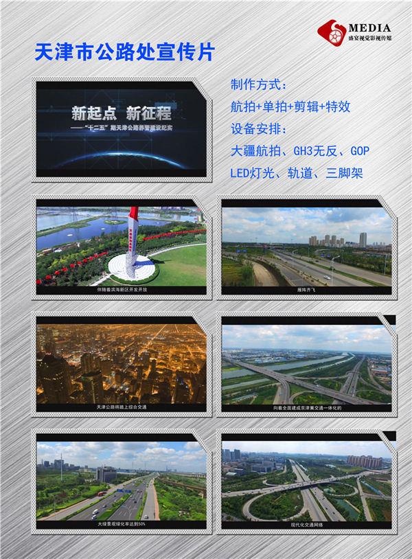 天津市公路处宣传片拍摄制作