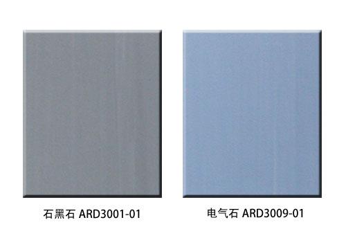优芮 ARD3001-01&ARD3009-01
