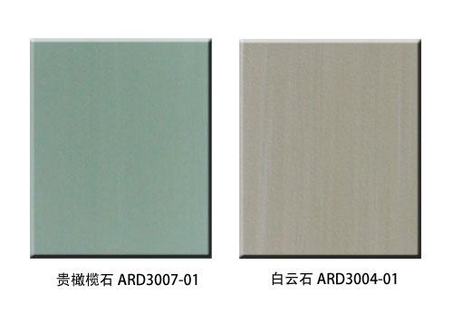优芮 ARD3007-01&ARD3004-01