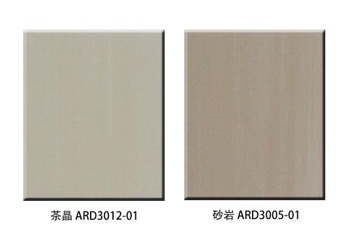 优芮 ARD3012-01&ARD3005-01