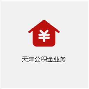 天津公积金业务