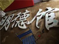 天津發光字制作公司