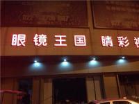 天津發光字制作