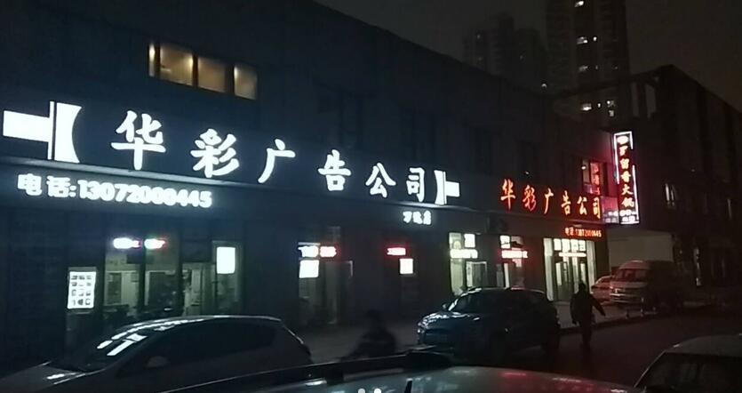 天津華彩廣告