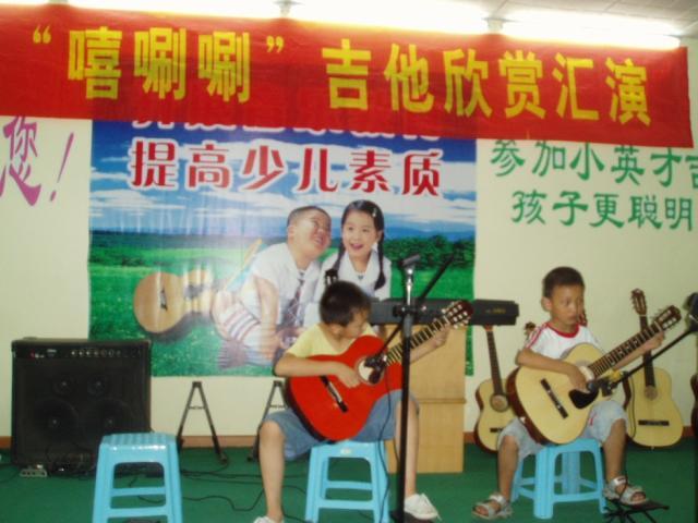 学员吉他培训成果展示