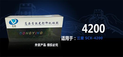 东颖 4200高品质打印机硒鼓