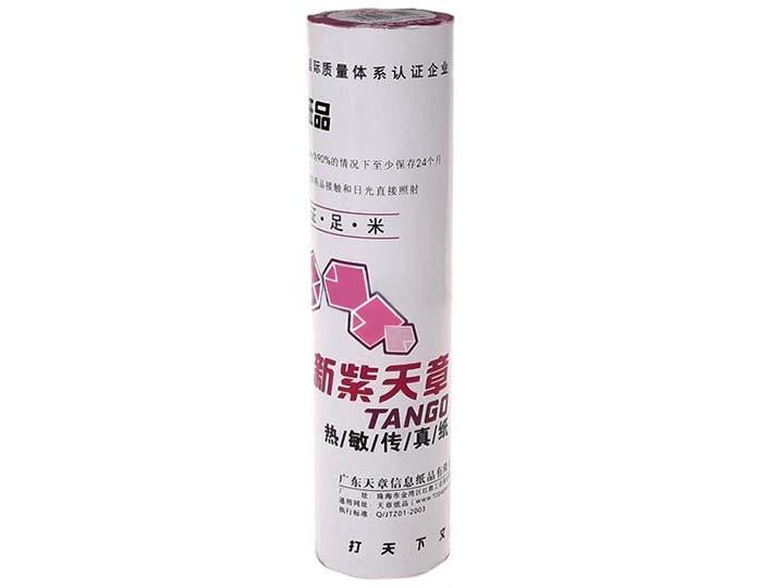 热敏传真纸(210×30mm 天章热敏传...