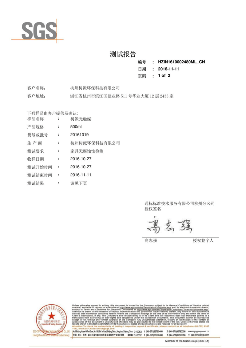 SGS家具无腐蚀报告