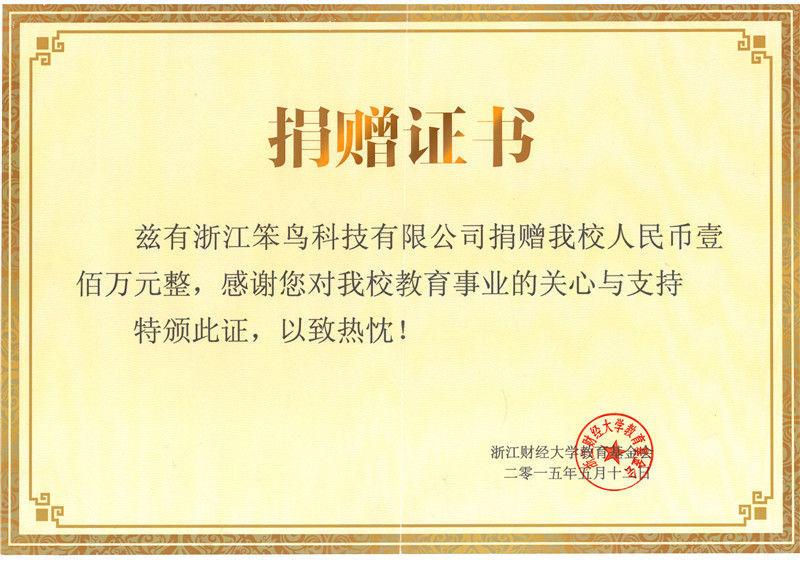 财经大学捐赠证书