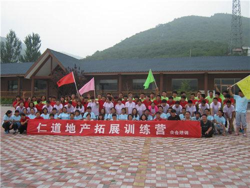 天津企业拓展培训