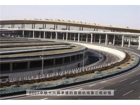 2007中鐵十六局承建的首都機場第...