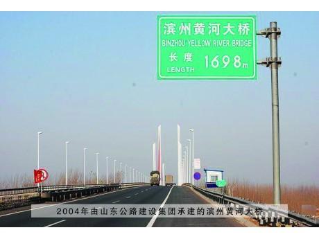 2004年由山东公路建设集团承建的...