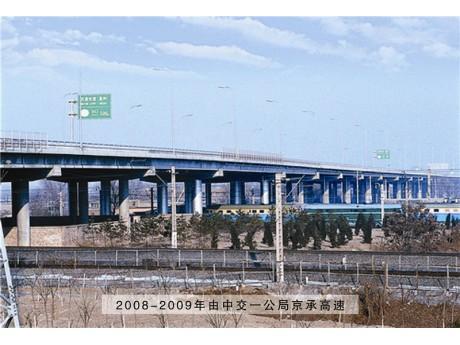 2008-2009年由中交一公局京承高...