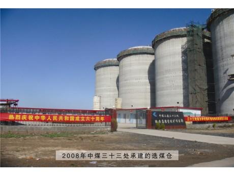 2008年中煤三十三处承建的选煤仓