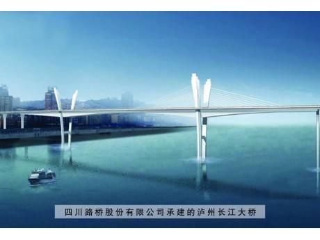四川路桥股份有限公司承建的泸州...