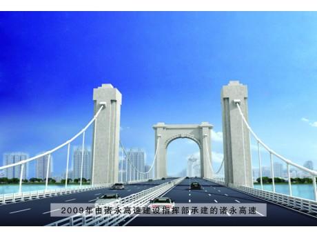 2009年由诸永高速建设指挥部承建...