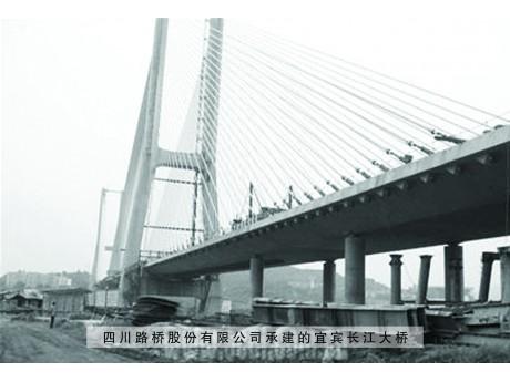 四川路桥股份有限公司承建的宜宾...