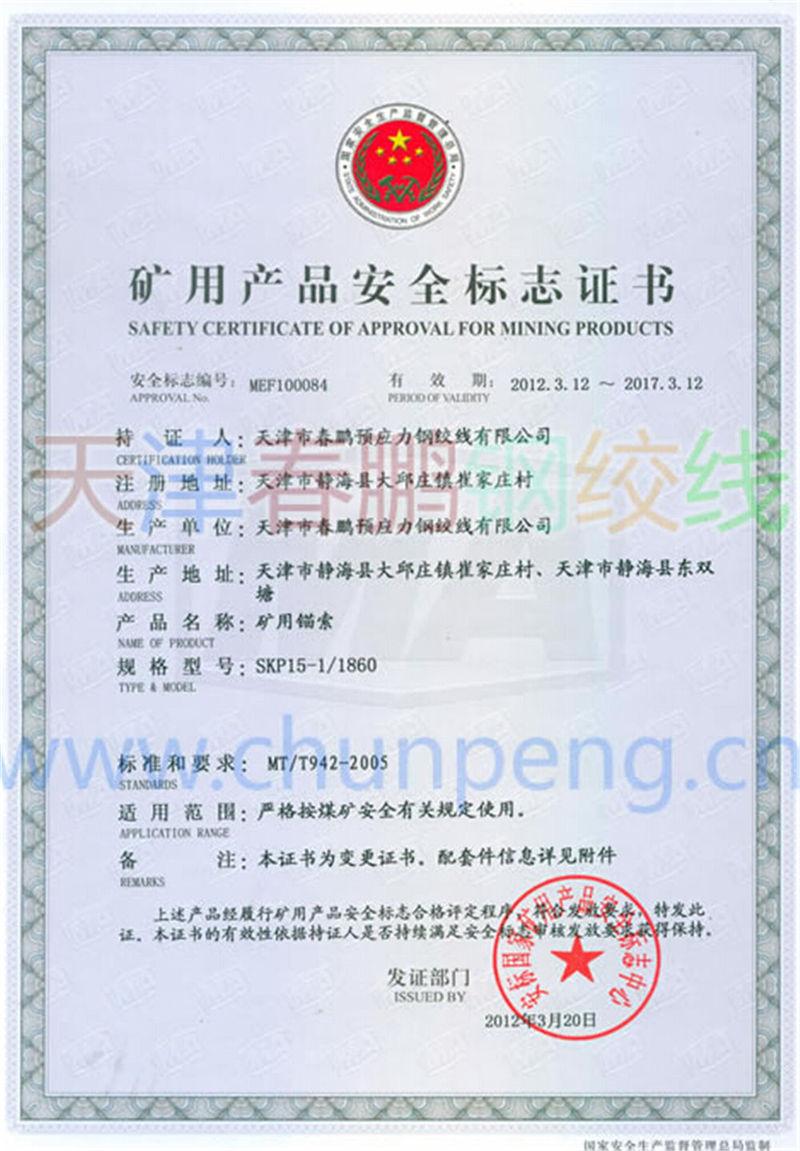 矿用产品安全标志证书(矿安)