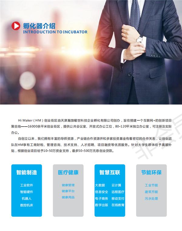 如何选择一个正规的代办天津公司注册?