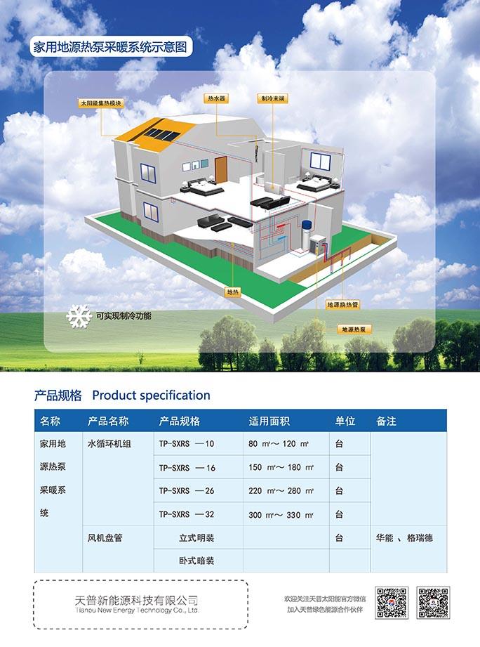 家用地源热泵采暖系统2