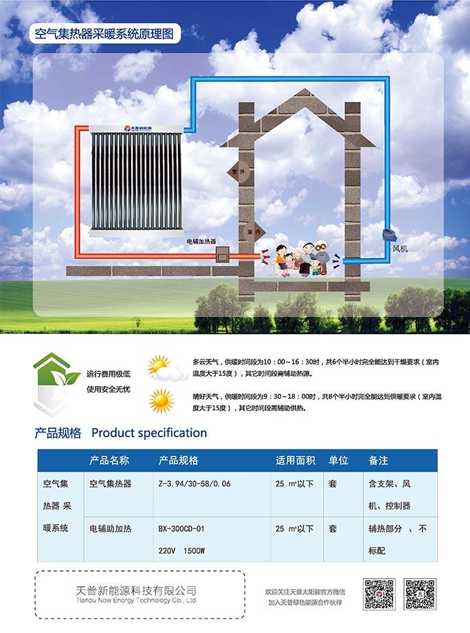 空氣集熱器采暖系統2