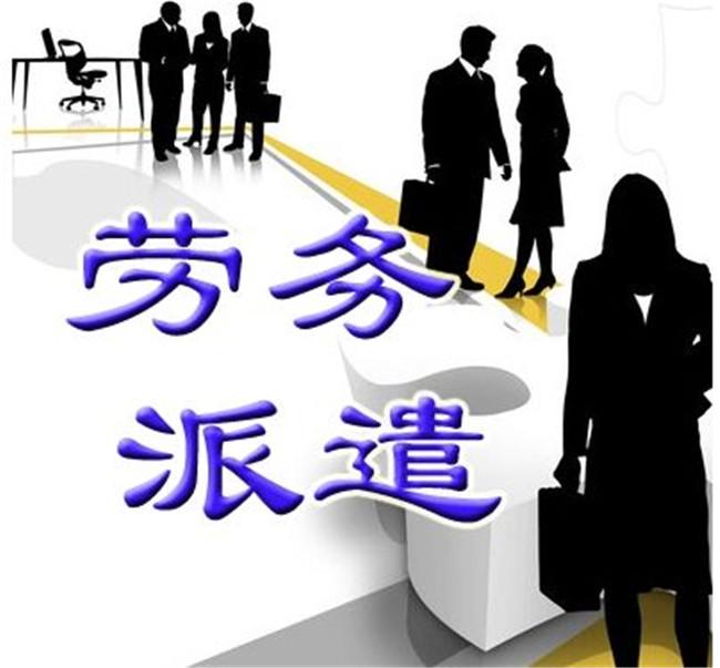选择正规天津劳务外包公司