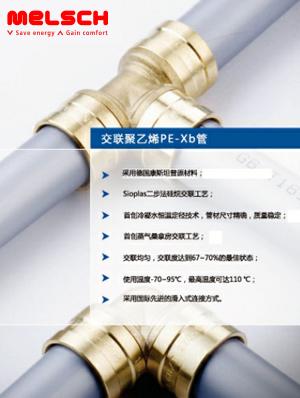 天津地暖安装公司